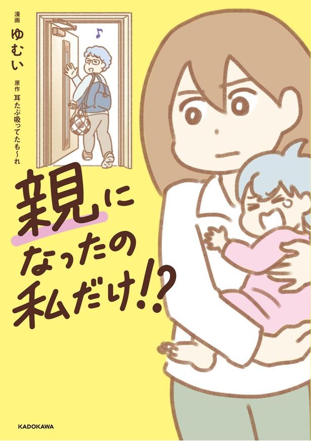『親になったの私だけ!?』