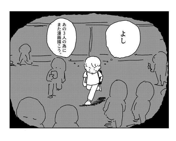「描くことをやめられない」作家の心情を描いた半フィクション漫画が「泣きそう」と共感呼ぶ