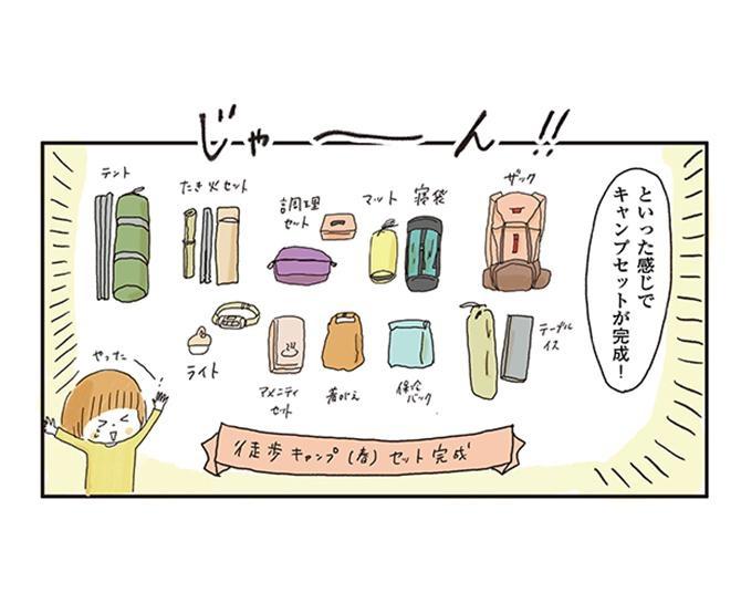 【漫画連載】ゆる~く楽しむ!オールアバウト・キャンプのこと(3)