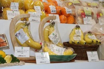 「セブンプレミアム フレッシュ 濃厚旨みバナナ」(321円)