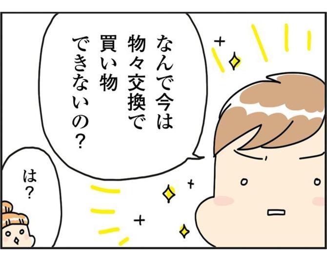 """【マンガでわかる!お金超入門】今さら聞けない!""""お金の3つの機能""""とは?"""