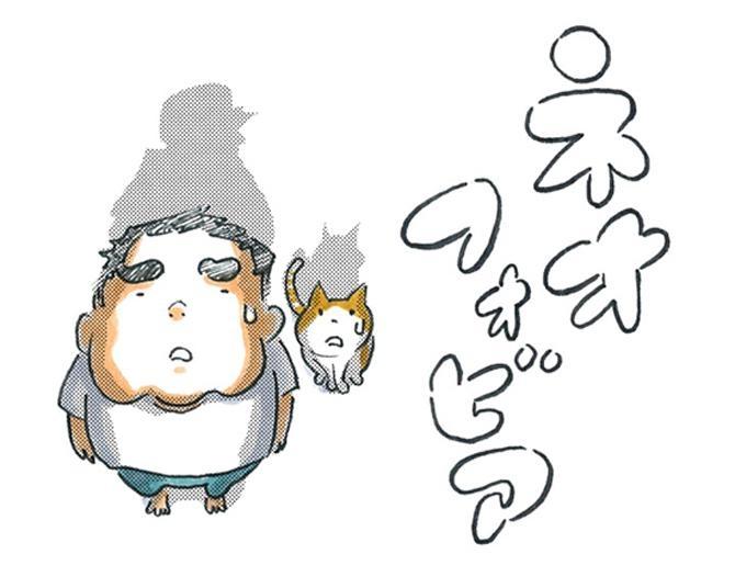 【漫画】猫のコタツと大塚くん《第46話》「ネオフォビア。」