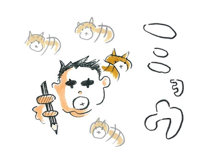 【漫画】猫のコタツと大塚くん《第47話》「ミョウ。」