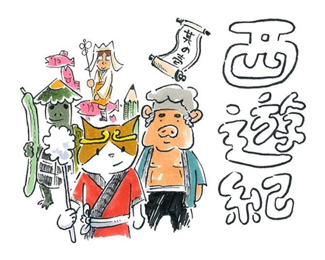 【漫画】猫のコタツと大塚くん《第48話》「西遊紀。其の壱」