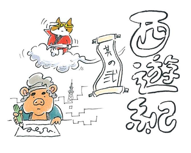 【漫画】猫のコタツと大塚くん《第49話》「西遊紀。其の弐」