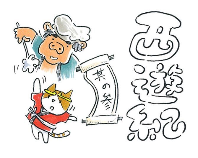【漫画】猫のコタツと大塚くん《第50話》「西遊紀。其の参」
