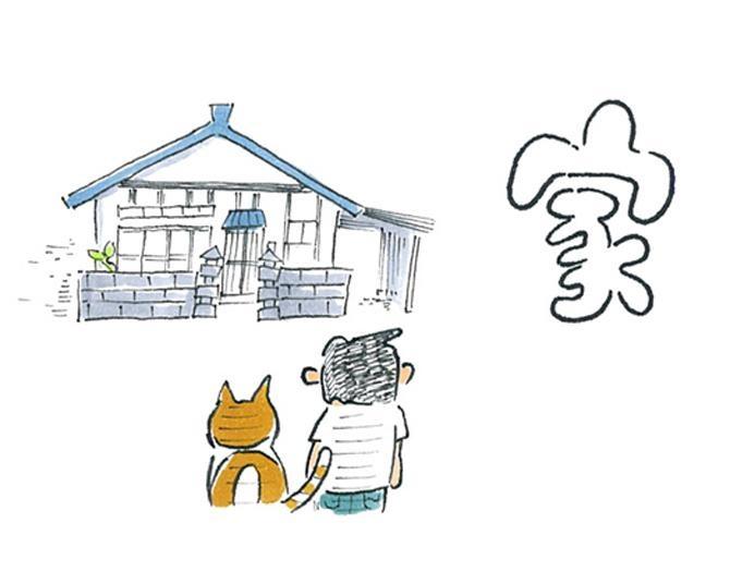【漫画】猫のコタツと大塚くん《第51話》「家。」