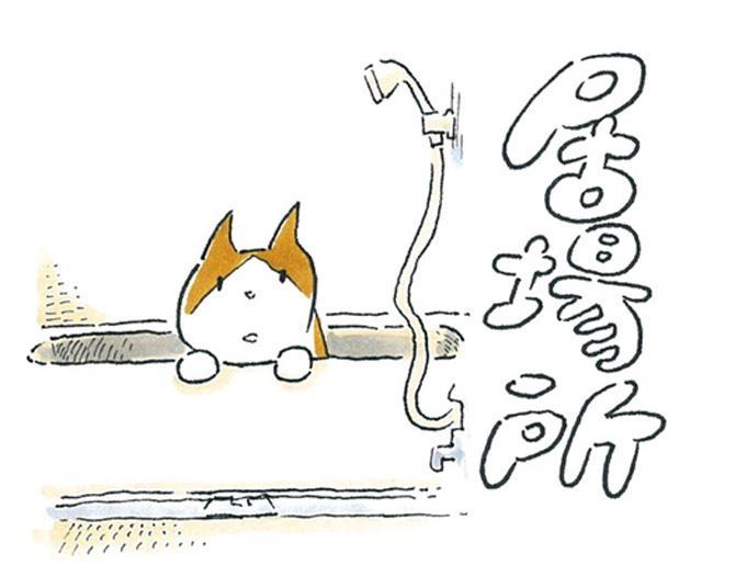 【漫画】猫のコタツと大塚くん《第52話》「居場所。」