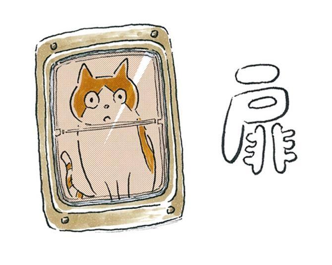 【漫画】猫のコタツと大塚くん《第53話》「扉。」