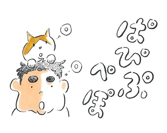【漫画】猫のコタツと大塚くん《第55話》「ぱぴぷぺぽ。」