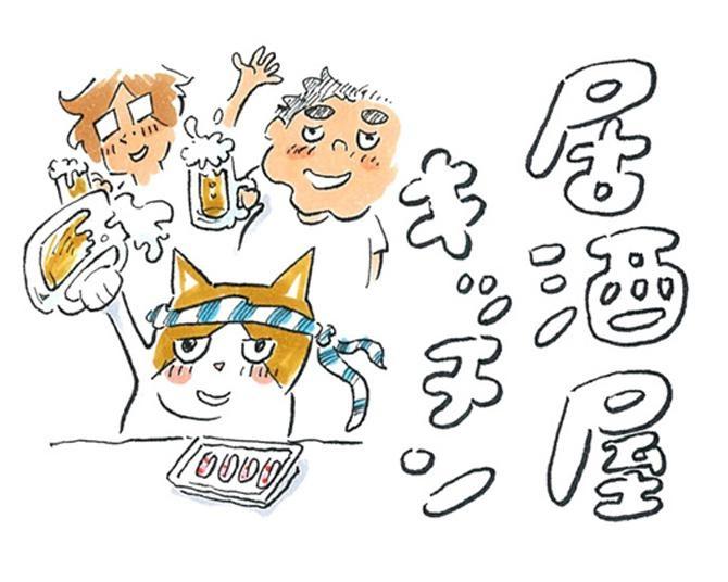 【漫画】猫のコタツと大塚くん《第56話》「居酒屋キッチン。」