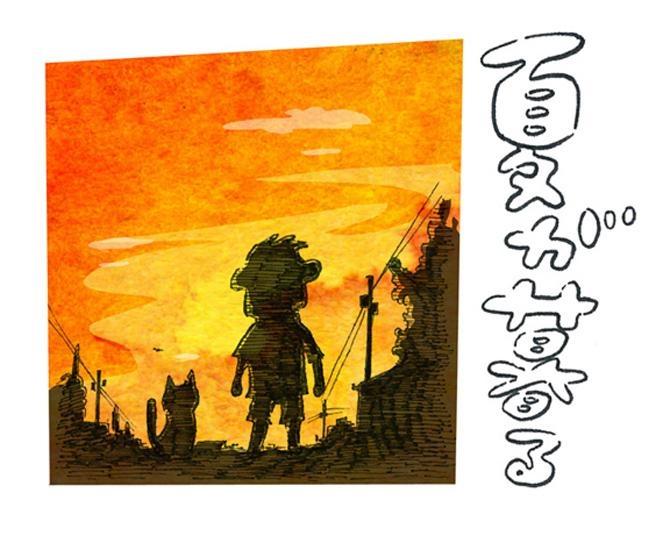 【漫画】猫のコタツと大塚くん《第58話》「夏が暮る。」
