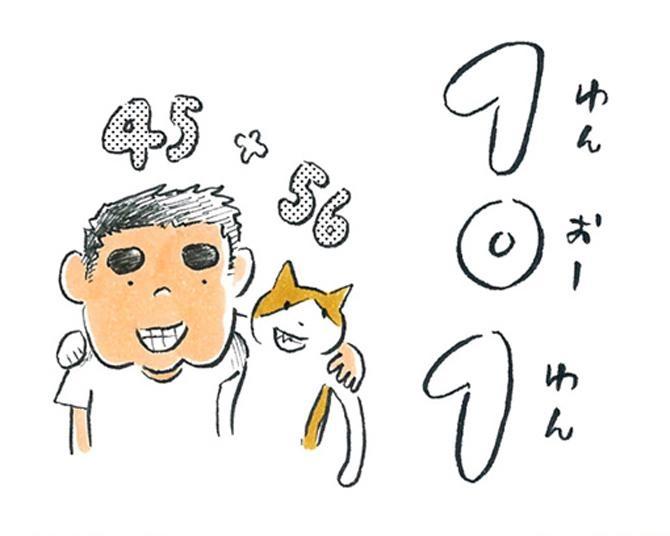 【漫画】猫のコタツと大塚くん《第60話》「101(わんおーわん)」