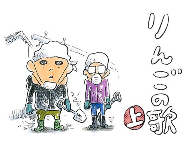 【漫画】猫のコタツと大塚くん《第63話》「りんごの歌【上】」