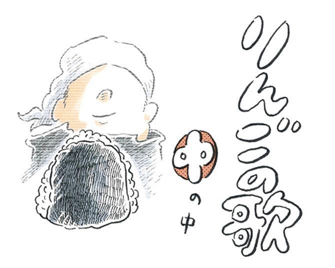 【漫画】猫のコタツと大塚くん《第65話》「りんごの歌。【中の中】」