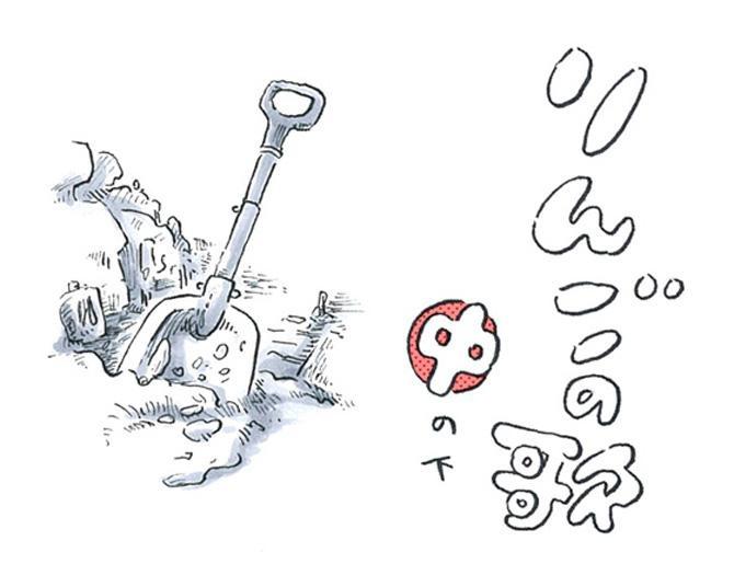 【漫画】猫のコタツと大塚くん《第66話》「りんごの歌。【中の下】」