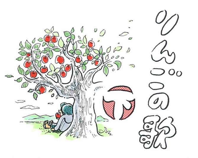 【漫画】猫のコタツと大塚くん《第67話》「りんごの歌。【下】」