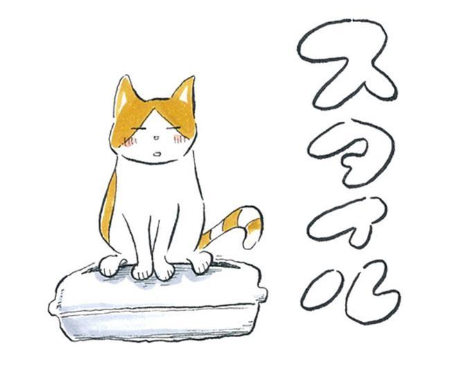 【漫画】猫のコタツと大塚くん《第69話》「スタイル。」
