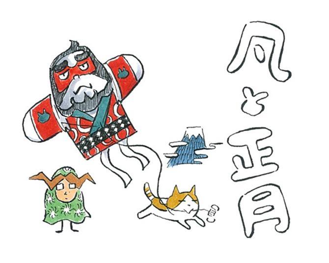 【漫画】猫のコタツと大塚くん《第70話》「凡と正月。」