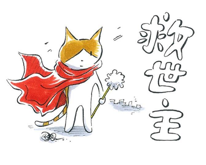 【漫画】猫のコタツと大塚くん《第72話》「救世主。」