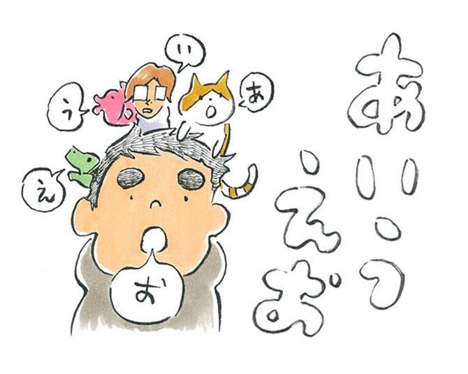 【漫画】猫のコタツと大塚くん《第73話》「あいうえお。」