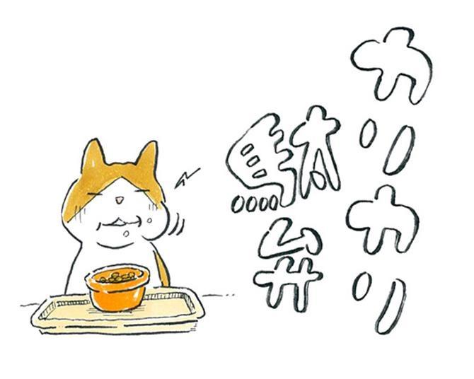 【漫画】猫のコタツと大塚くん《第74話》「カリカリ駄弁。」