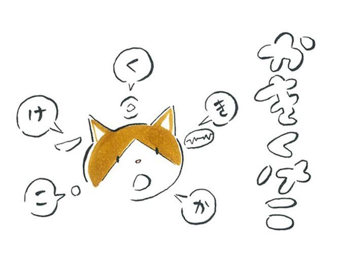 【漫画】猫のコタツと大塚くん《第78話》「かきくけこ。」