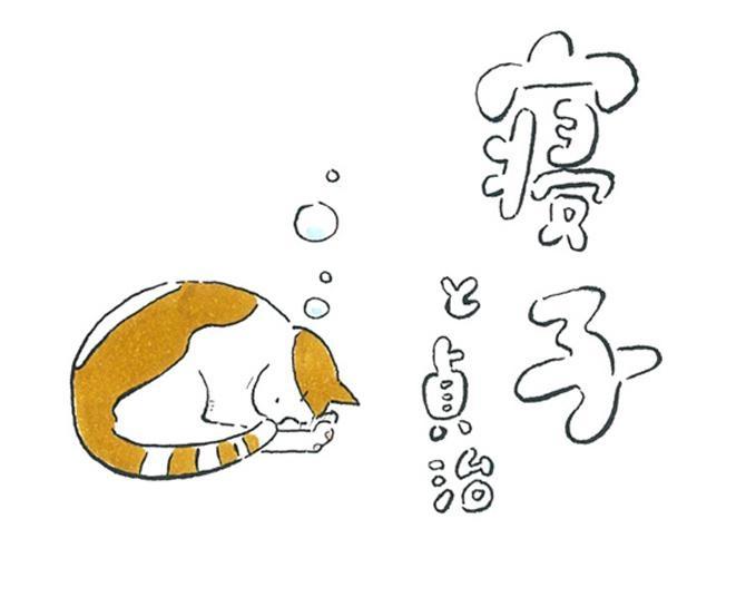 【漫画】猫のコタツと大塚くん《第79話》「寝子と貞治。」