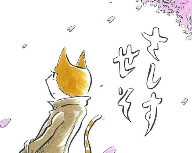 【漫画】猫のコタツと大塚くん《第81話》「さしすせそ。」