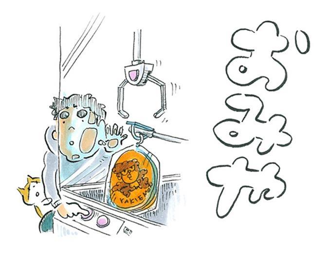 【漫画】猫のコタツと大塚くん《第82話》「おみや。」