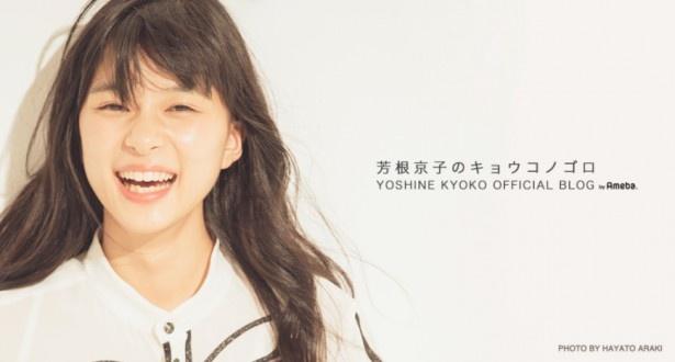芳根京子オフィシャルブログ「芳根京子のキョウコノゴロ」Powered by Ameba