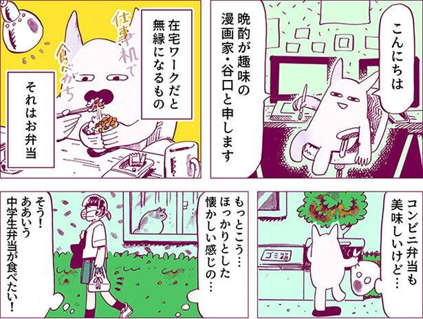 【マンガを読む】人気漫画家によるオリジナル作品「谷口菜津子の冷食飲み!」には反響多数