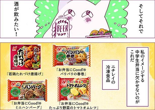 「谷口菜津子の冷食飲み!」第1話