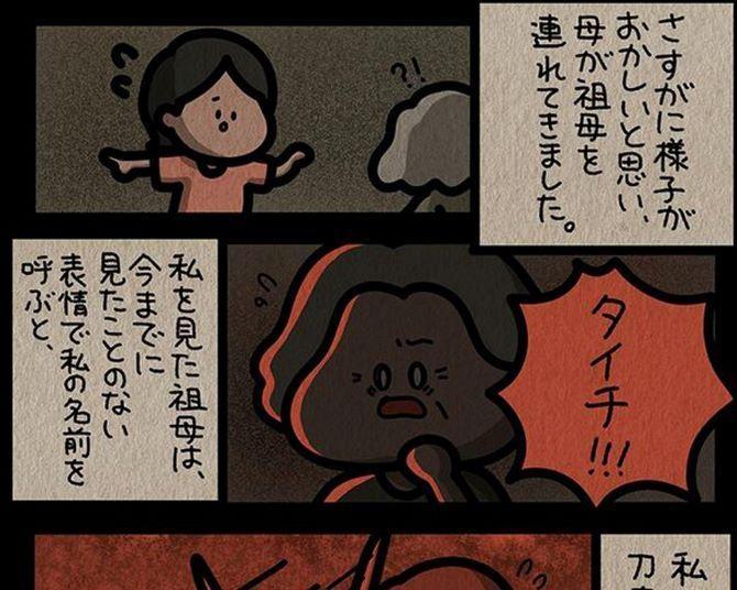 【漫画】背筋がゾクッ!夏に読みたいおすすめの怖い話まとめ