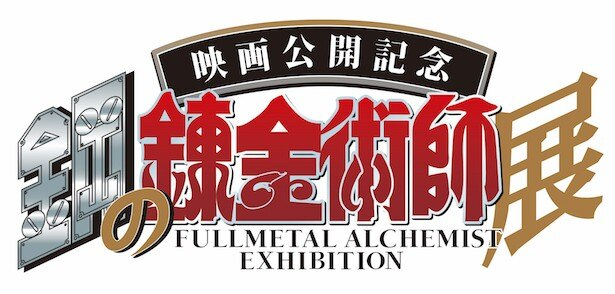【写真を見る】実写映画「鋼の錬金術師」公開記念!原画展が期間限定で開催