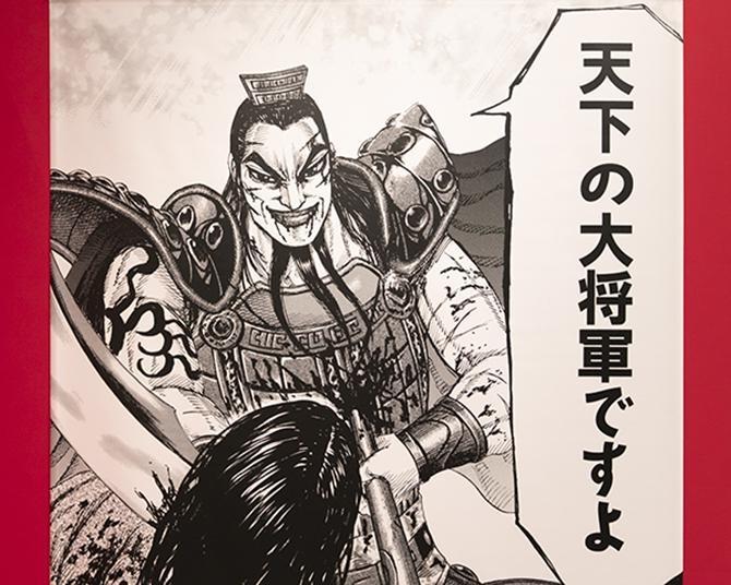 信、王騎、龐煖…「キングダム展」が福岡に上陸!約400点の原画と大迫力の演出で世界観に浸る