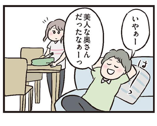 【漫画】隣の家へ引っ越しの挨拶へ。夫の言葉に思わず「ムカつく…」/夫がいても誰かを好きになっていいですか?(第3話)