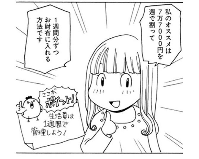 【漫画】生活費は1週間で管理して、赤字スパイラルから脱却!/隠すだけ!貯金術