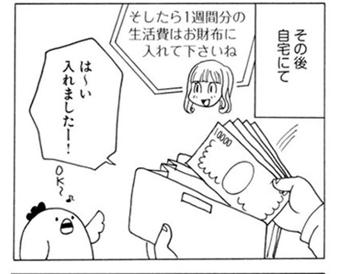 【漫画】銀行のキャッシュカードは持ち歩かない!/隠すだけ!貯金術