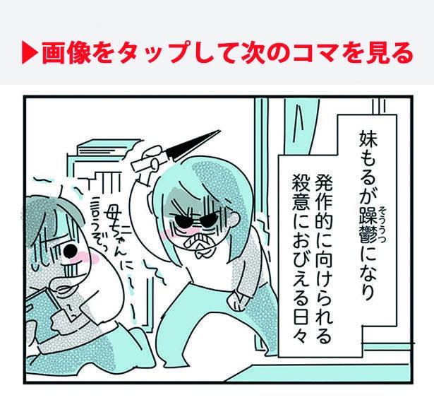 【漫画】絶望と気付き