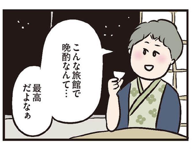 【漫画】私たちは1年以上していない。レスになったきっかけは結婚2周年の温泉旅行で/夫がいても誰かを好きになっていいですか?(第4話)