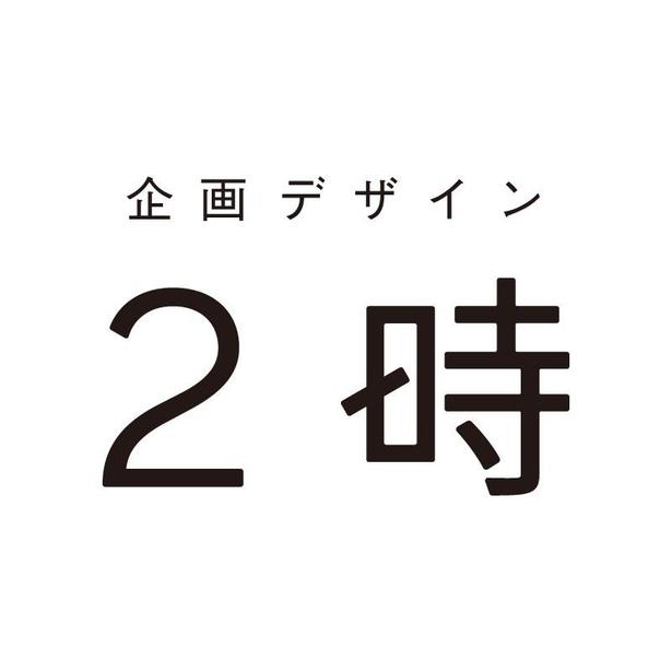 「企画デザイン2時」のロゴ。名刺交換の際には「どんな意味が込められてるの?」と必ず質問されるそうだ