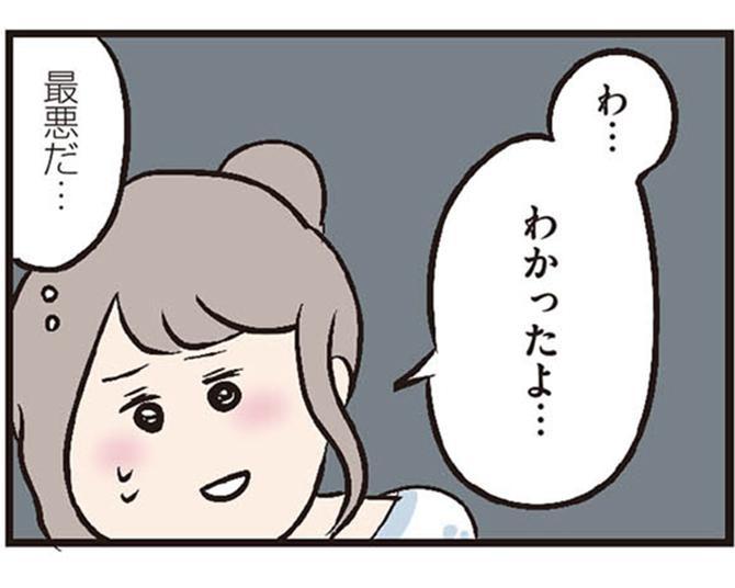 【漫画】「最悪だ…」私は旅先で疲れ切っているのに、夫はやる気で…/夫がいても誰かを好きになっていいですか?(第5話)