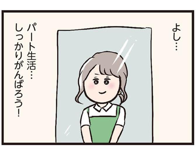 【漫画】さみしい生活を変えるため、アルバイトを始めたハル。職場の先輩はちょっと変わった人で?/夫がいても誰かを好きになっていいですか?(第8話)