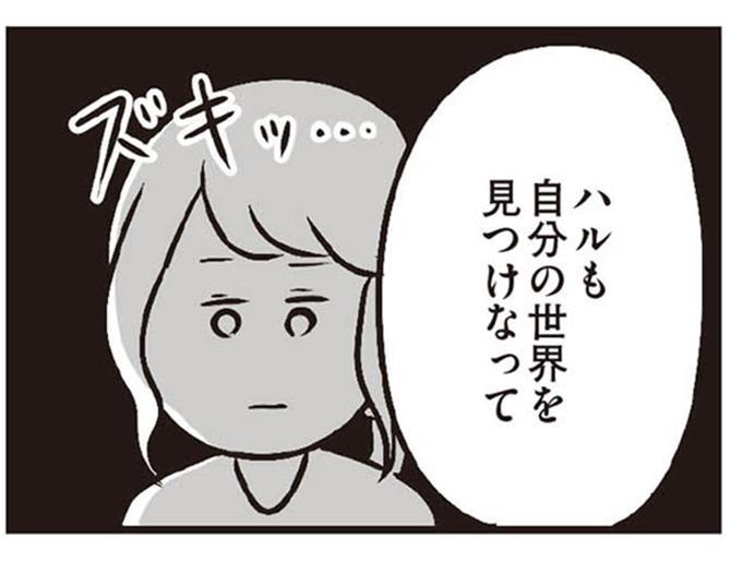 【漫画】出かける約束をしていた休日なのに「やっぱ今日はゆっくりしようかな」/夫がいても誰かを好きになっていいですか?(第7話)