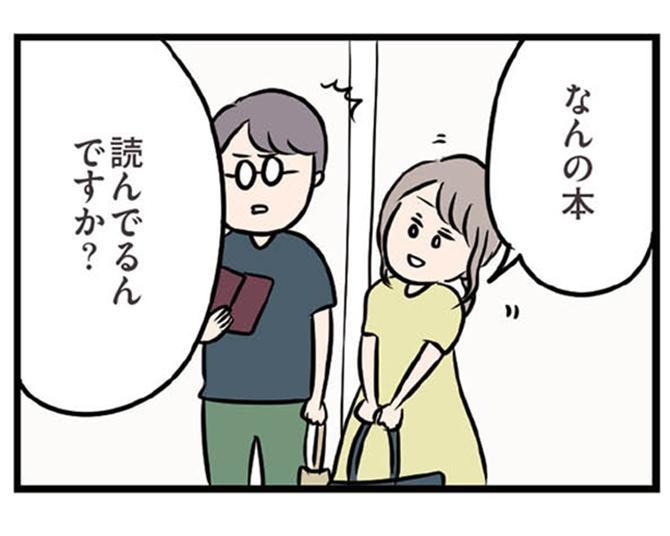 【漫画】「なんの本読んでるんですか?」仕事の帰り道、信号待ちで本を読む同僚の男性。気になって思わず声をかけてみると…/夫がいても誰かを好きになっていいですか?(第12話)