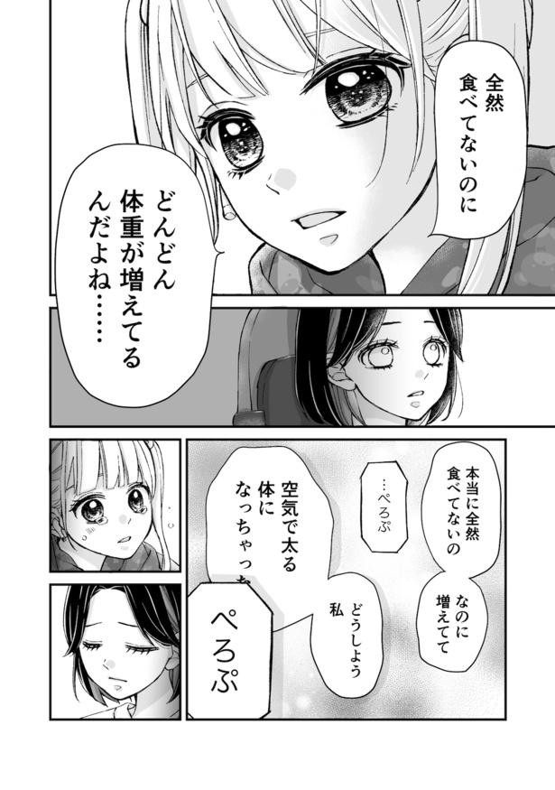 ぺろぷとむっこ。(3)