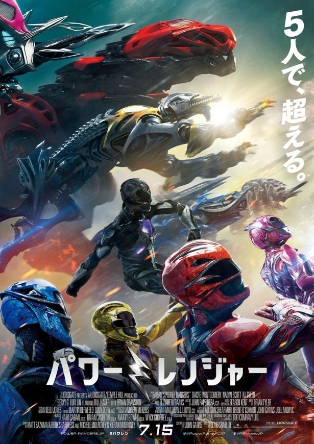 『パワーレンジャー』は7月15日(土)より日本公開
