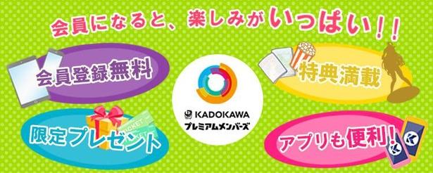 「KADOKAWAプレミアムメンバーズはお楽しみいっぱい