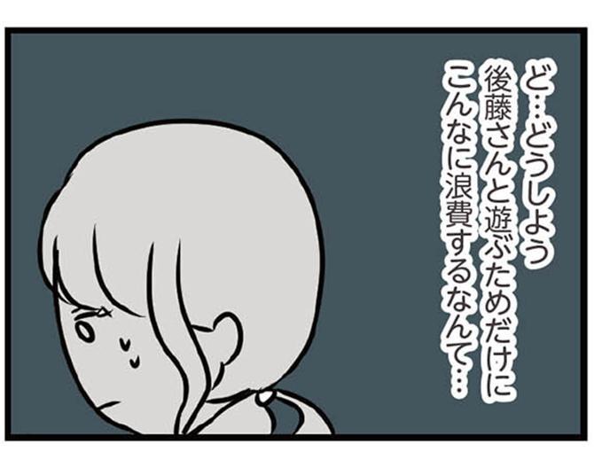 【漫画】「後藤さんと遊ぶためだけにこんなに浪費するなんて…」貯金を崩して高級化粧品を購入。きれいになれたのは嬉しいけど、罪悪感が…/夫がいても誰かを好きになっていいですか?(第41話)